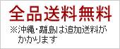 全品送料無料 ※沖縄・離島は追加送料がかかります。 全てのお仏壇は開梱設置も無料で行います。