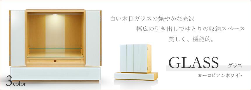 白い木目ガラスの艶やかな光沢 幅広の引き出しでゆとりの収納スペース 美しく機能的 グラス ヨーロピアンホワイト
