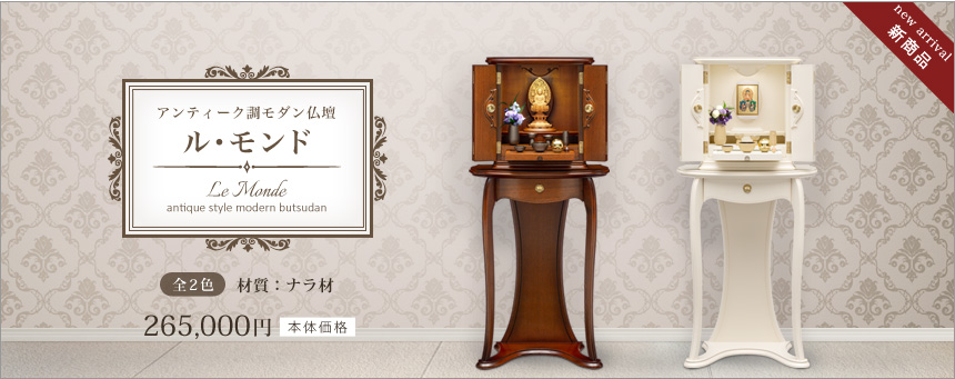 アンティーク調モダン仏壇 ル・モンド