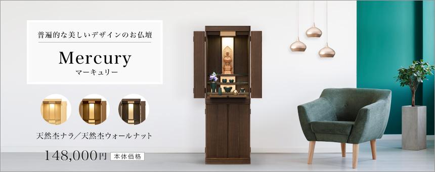 普遍的な美しいデザインのお仏壇 マーキュリー