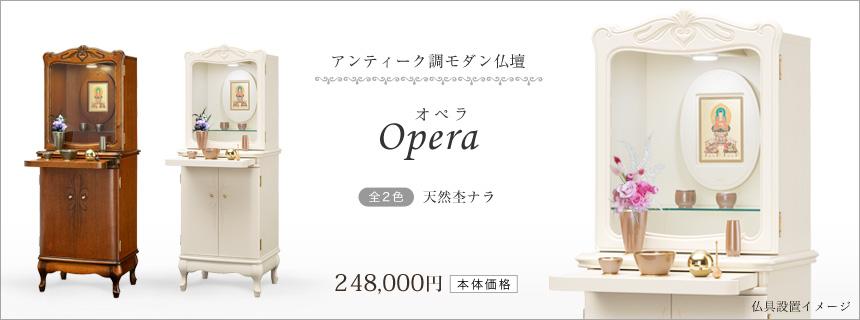 アンティーク調モダン仏壇 オペラ