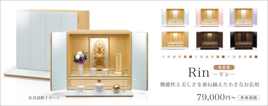 機能性と美しさを兼ね揃えた小さなお仏壇 Rin リン