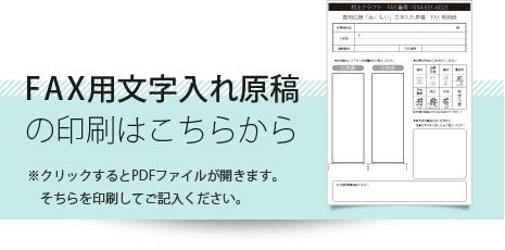 FAX用お位牌文字入れ原稿 こちらから印刷できます